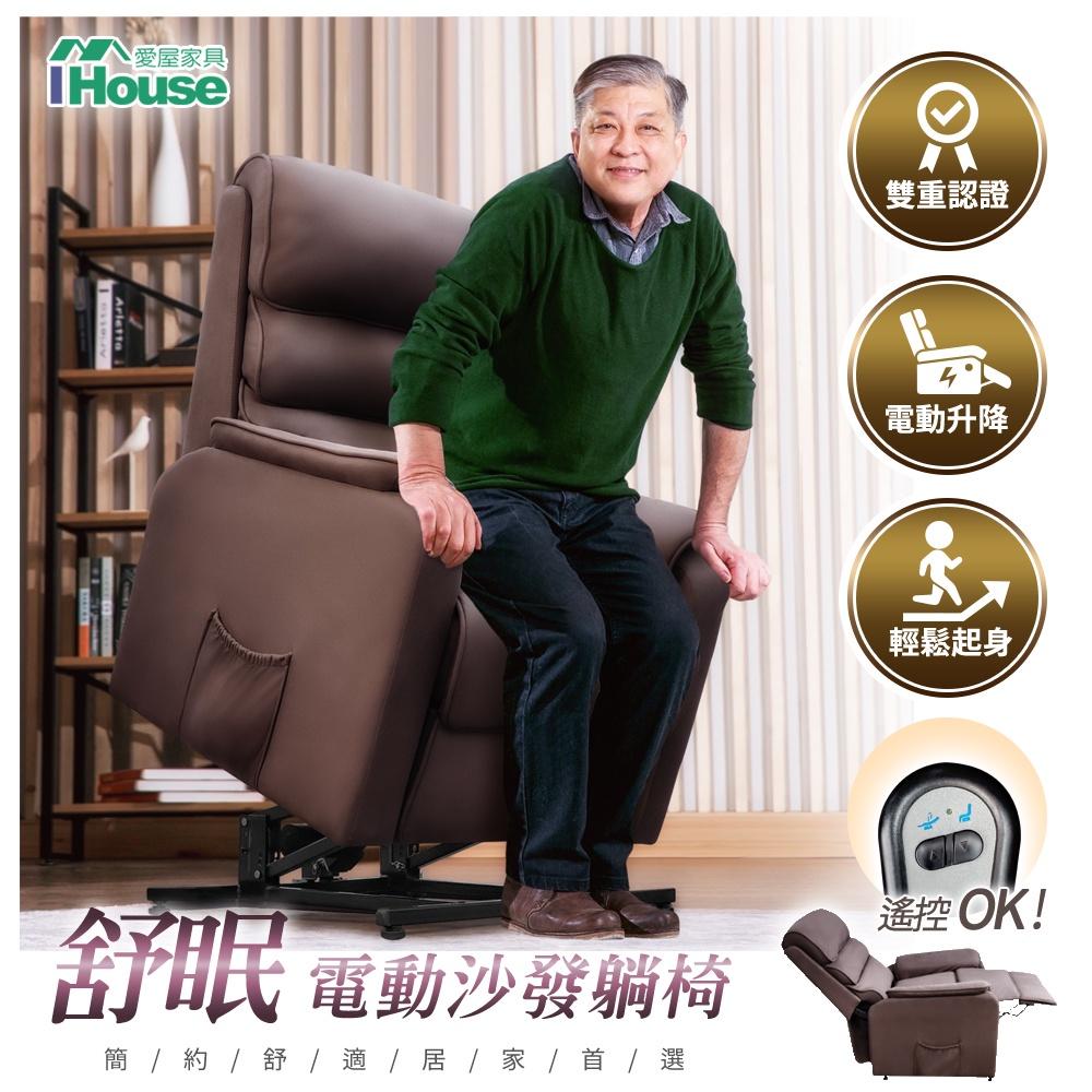 IHouse-舒眠 電動椅/無障礙躺椅/老人椅/沙發躺椅