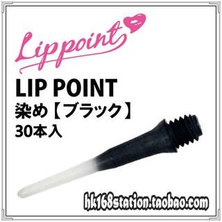 鏢翼 飛鏢 日本Lip point 糖果色漸變 標準軟式 鏢頭 飛鏢頭 一包30支 Dartslive