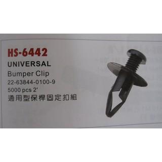 通用型保險桿固定扣(HS-6442裕隆日產.三菱.VIRAGE.VIRITA)