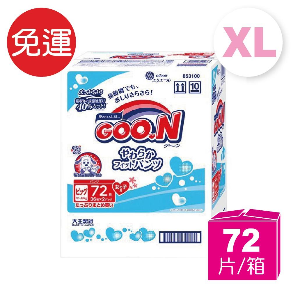 日本大王 阿福狗 境內彩盒版 【女生褲型】紙尿褲 XL-36 ( 72片 / 箱 )