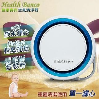 【Health Banco】韓國原裝。健康寶貝空氣清淨器。旗艦款(粉藍) HB-R1BF2025B 小漢堡