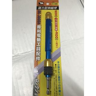 ~日本 BAKUMA 熊牌 BK-300BH 強力伸縮起子接桿 延長桿 套筒接桿起子頭 200~300mm