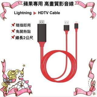 [影音傳輸線]APPLE通用HDTV高畫質影音線(即插即用)Lightning 轉 HDMI 轉接電視 iPHONE