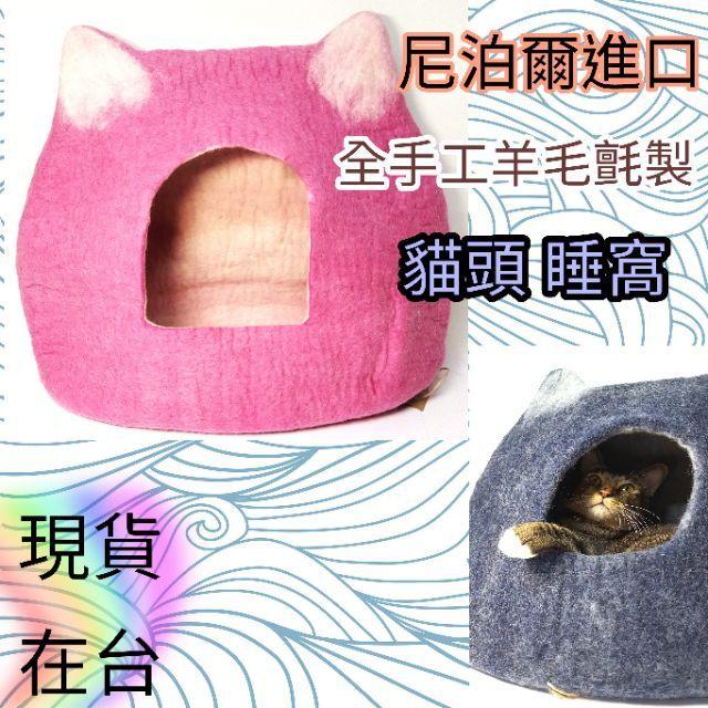 [Mr.salik] 尼泊爾進口手工羊毛氈 貓頭造型 貓屋 寵物屋 睡窩 戳戳樂 針氈 濕氈