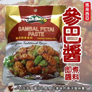 ~FD49 ~馬來西亞CHEFFARO SAMBAL 參巴即煮醬料叁巴參峇辣椒醬南洋料理