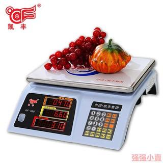 凱豐 電子稱臺秤計價秤30KG/公斤電子秤臺秤快遞稱重水果稱計價稱