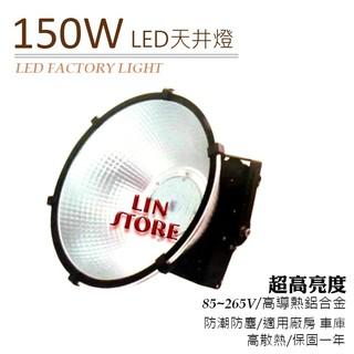 【林百貨商行】LED 天井燈 150W 高天井燈 礦工燈 白光 LED投射燈 超高亮度