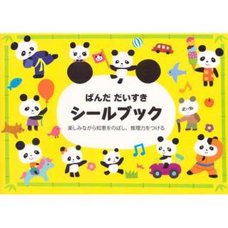 日本LIEBAM遊戲貼紙書-熊貓愛