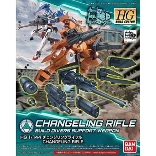 亞納海姆 鋼彈創鬥者 潛網大戰 HGBF 1/144 CHANGELING RIFLE 百變步槍 來福槍 武器組改造零件