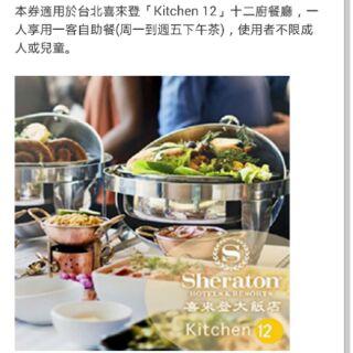 台北喜來登「Kitchen 12」十二廚平日自助下午茶餐券