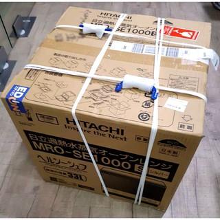 日立HITACH水波爐MRO-SE1000 S