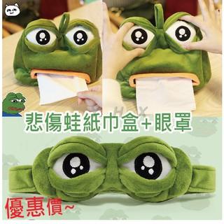 悲傷蛙紙巾盒 旅行青蛙 青蛙 面紙盒 Pepe 3D眼睛 面具 旅行睡眠 休息 遮光罩 QQ表情 眼罩 玩偶 交換禮物