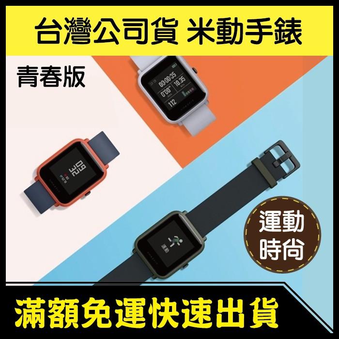 現貨 台灣公司貨 Amazfit 米動 手錶 青春版 智能手錶 華米手錶 小米運動 原廠保固 非小米手環2 智慧手錶