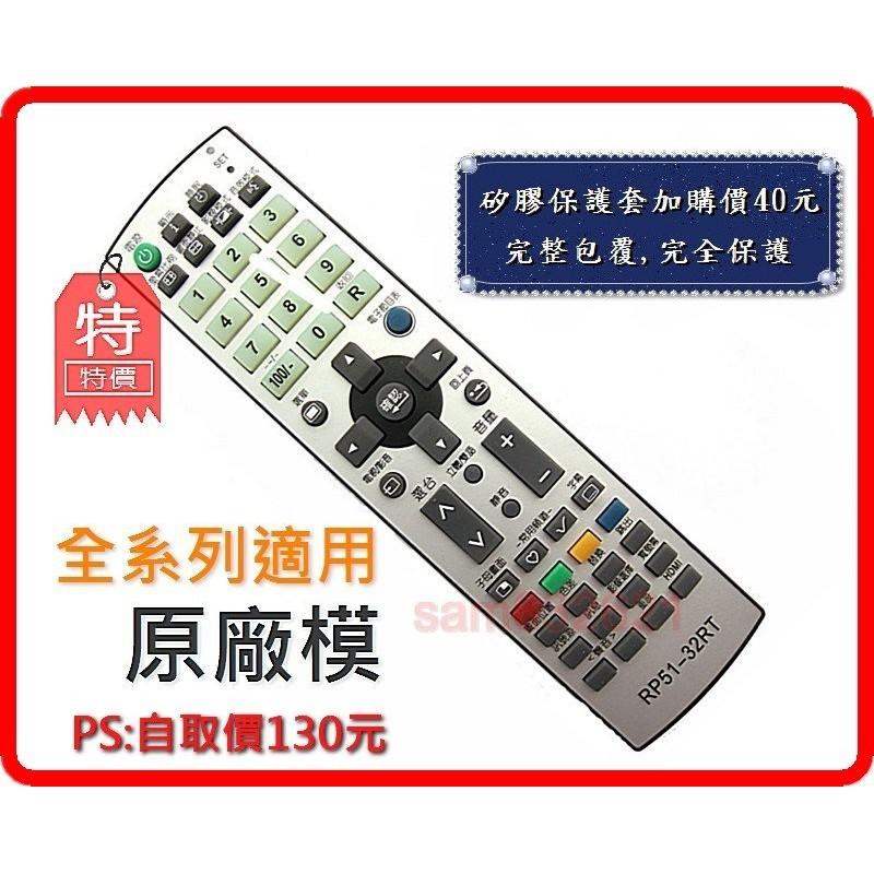 【限時特價】奇美液晶電視遙控器RP55-27MT. RP-51-32RT.RP-51-52RT.RP51-37PT