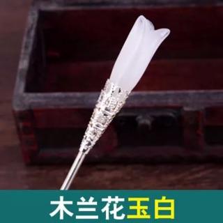 古典木蘭花髮簪