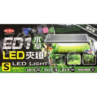 Mr. Aqua水族先生超薄型設計省電節能LED水草側夾燈 M/S/個 ED1水草LED夾燈LED燈水草燈白光魚缸適用