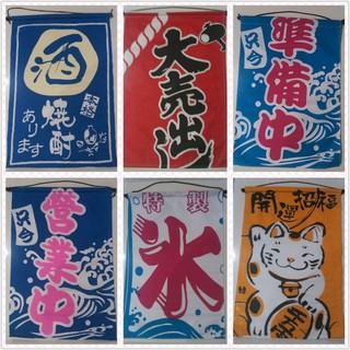 0614ff78de15 熱銷耐用裝飾品裝飾墻日式小掛簾門簾日本料理半