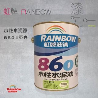 【免運費】漆九一 虹牌 860%23 平光 水性 水泥漆