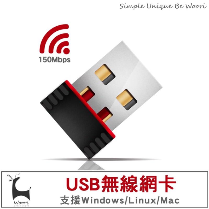 迷你WIFI接收器 無線網路 150M USB網卡 桌電可接wifi USB無線網卡 無線AP 無線基地台 熱點 追劇