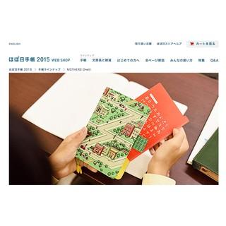 ☆Juicy☆日本 HOBO A6 MOTHER2 文庫本 手帳 行事曆 筆記本 外皮 絕版 通用 2017