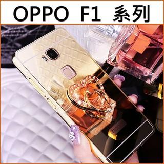 OPPO F1 F1S 電鍍支架手機殼 電鍍鏡面 邊框背蓋 指環支架 支架殼