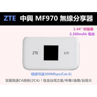 [現貨]中興 MF 970 4G 2CA 網卡 WiFi分享器 MF910 M1 810s 790s E8372
