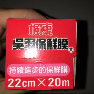 楓康吳羽保鮮膜 22cm*20呎