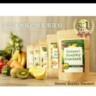 [預購] Natural Healthy Standard 酵素 可代餐唷 瘦身 減肥 水果攝取