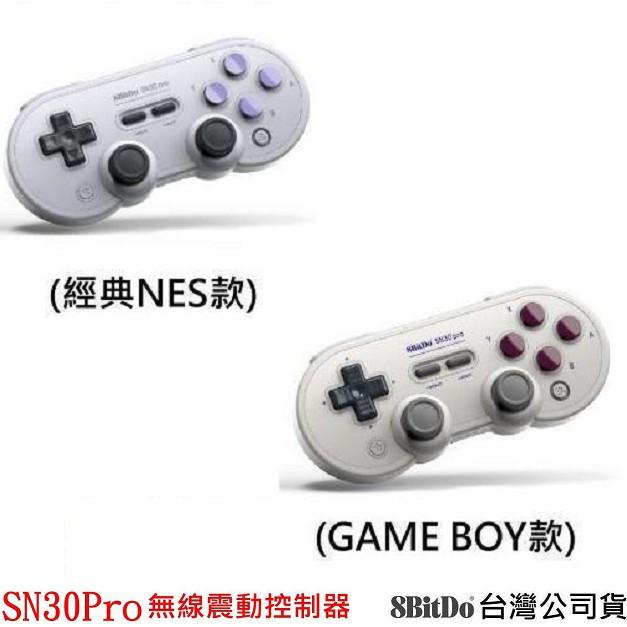 八位堂 8Bitdo SN30 Pro 經典 藍芽無線震動搖桿 台灣公司貨 SWITCH 樹莓派 電腦 手機【魔力電玩】