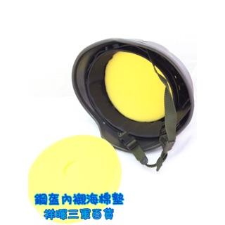 鋼盔內襯海棉墊