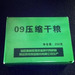 09 壓縮乾糧 中國 軍糧