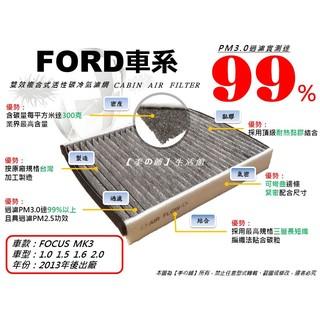 季【HL】福特 FORD FOCUS MK3 KUGE 13~ 原廠 型 活性碳冷氣濾網 空氣濾網 室內循環空調濾芯