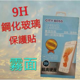 小米 紅米Note3/Note3特製版  霧面 防指紋 鋼化玻璃保護貼