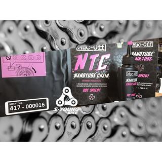 巡揚單車- MUC-OFF NTC NANOTUBE SHIMANO DURA-ACE 奈米碳管鍍膜鏈條+奈米碳管鏈條油