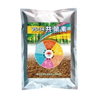 [樂農農] VS-34共榮素(原共榮菌) 1kg---發酵液肥及堆肥製作專用