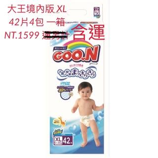 大王尿布 境內版(非阿福狗)42片*4包XL