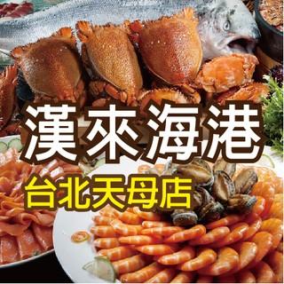 漢來海港餐廳-台北天母店-平日吃到飽券600元起 午餐 下午茶 晚餐 現票  門市取票 實體店面 自取
