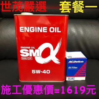 世茂嚴選 SUMICO 機油套餐 吊點滴 清洗岐管積碳 MK3 MONDEO ESCAPE