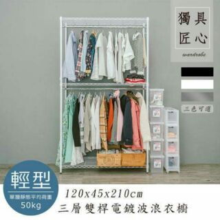 (DIY)輕型三層雙桿衣櫥架(三色可選)