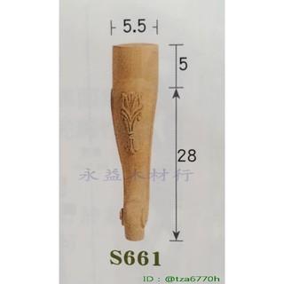 *永益木材行(士林區文林路651號)*南洋橡木實木桌腳S661 實木虎腳 實木椅腳 支撐腳 支撐柱 腳柱 固定腳 裝飾腳