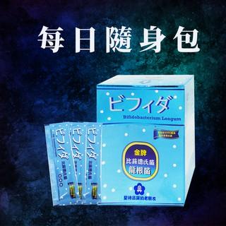 比菲德氏菌 龍根菌 30包/盒