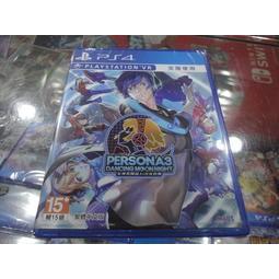PS4 女神異聞錄 3 月夜熱舞 Persona 3Dancing Moon 中文版 亞版 全新未拆封【士林遊戲頻道】