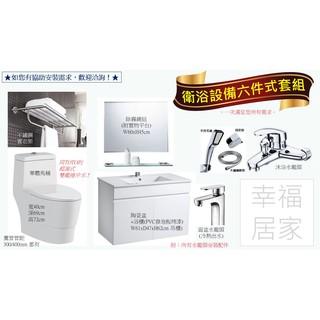 ✩【優質衛浴設備六件式套組】✩~平價超值~居家裝修就是愛這一套!