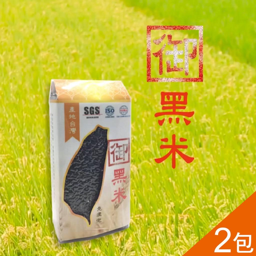 黑糯糙米御黑米 養生黑米 黑糙米 600g (2包) 天然花青素 豐富膳食纖維 免洗 無農藥重金屬殘留 100%台灣生產