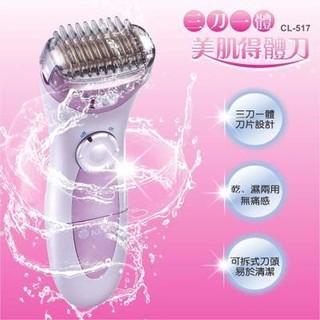 【水洗式設計.乾濕兩用】KINYO三刀一體 美肌得體刀CL-517(單支) [47519]