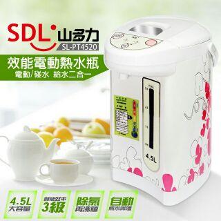 山多力SDL 4.5L節能 效能電動熱水瓶 SLPT4520