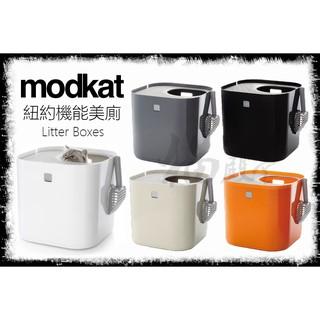 【貓殿堂】Modko 紐約機能美廁/貓便盆 貓砂盆 內附防水袋、貓鏟 預購