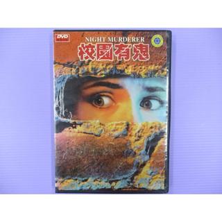 【大謙】《 校園有鬼 》 台灣正版二手DVD