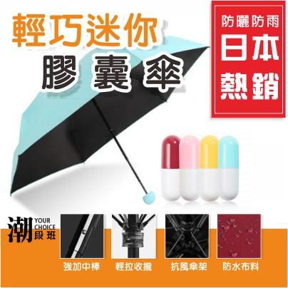 『TRENDY』日韓熱賣新款迷你小巧摺疊袖珍膠囊雨傘 遮陽傘 晴雨兩用傘 抗UV95%五折傘藥丸造型【VR000518】
