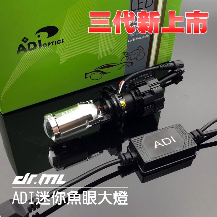 【全新上市】ADI三代i7直上型LED魚眼 H4 H7 JETS Force 雷霆S many jbubu 新迪爵可安裝